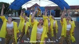 IOWA - Красота (Cover Полина Буданова & Dance Family Studio)