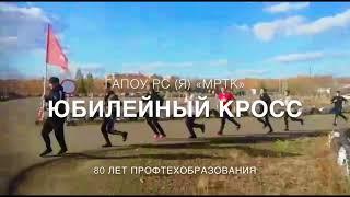 Юбилейный кросс 80-летию ПТО в МРТК