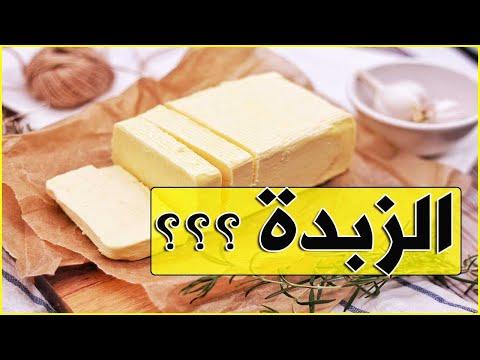الزبدة البلدي ❤️ اسهل طريقة تعرف بها الزبدة المغشوشة ❤️ القلي في الزبدة