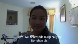 APW Live 模特Model Originally sung by Ronghao Li (English lyric translation cover)