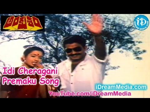 Idi Cheragani Premaku Song  Ankusham Movie Songs  Rajasekhar  Jeevitha