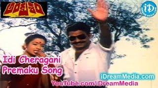 Idi Cheragani Premaku Song - Ankusham Movie Songs - Rajasekhar - Jeevitha