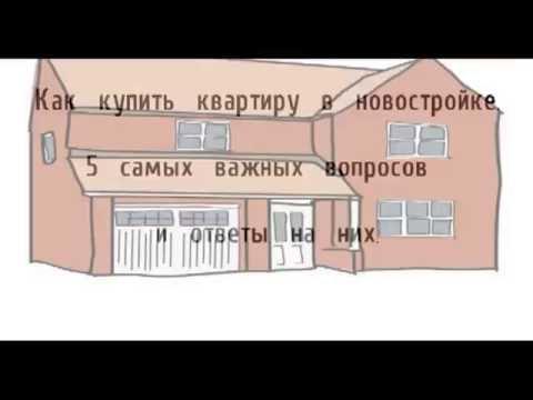 Как купить квартиру в новостройке в Барнауле? 5 важных вопросов и ответов! Новостройки Барнаула
