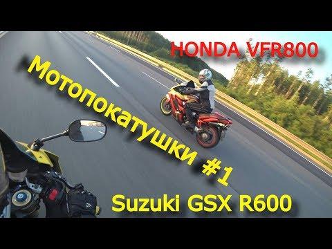 Мотопокатушки #1 Suzuki GSX R600 ,Honda VFR 800