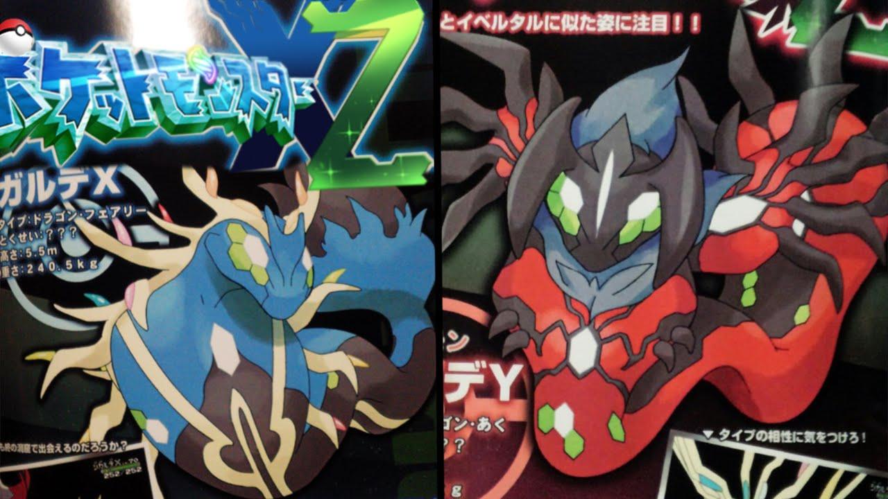 Pokémon XZ and Pokémon YZ?!! TWO NEW ZYGARDE FORMS?! - YouTube
