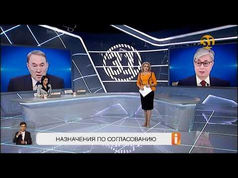 Касым-Жомарт Токаев расширил полномочия председателя Совбеза в сфере кадровой политики