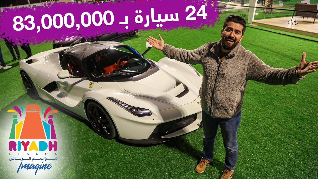 مزاد معرض الرياض سيارات بيعت ب ٨٣ مليون ريال