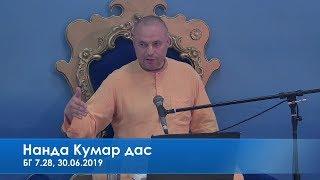 Бхагавад Гита 7.28 - Нанда Кумар прабху