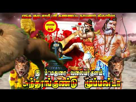 Mutharaiyar video sundhrankundu