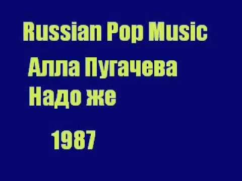 Alla Pugacheva - Nado Zhe (HQ Full Song)