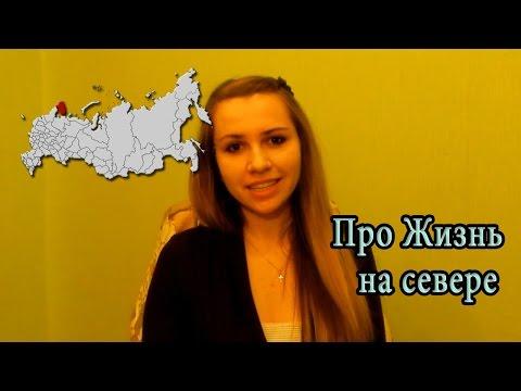 Про мой город. г. Апатиты, г. Кировск Мурманская область. Про жизнь на севере и северную погод