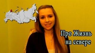 видео Город Апатиты