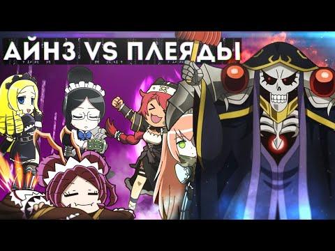 Overlord, что будет в 4 сезоне #10, Айнз против Плеяд