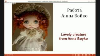 Мастер класс текстильная кукла. Юлия Наталевич(http://doll-fest.ru/natalevich/ - Пошаговый видео курс Юлии Наталевич