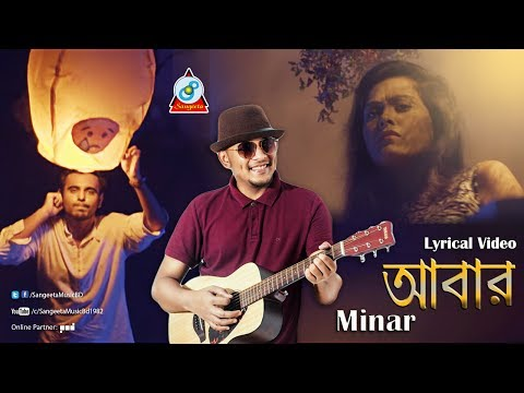Minar Rahman - Abar | Lyrical Video | Eid Exclusive 2017 | Sangeeta