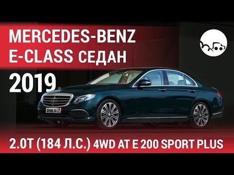 Mercedes-Benz E-Class седан 2019 2.0T (184 л.с.) 4WD AT E 200 Sport Plus - видеообзор