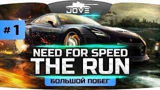 САМЫЙ ДЛИННЫЙ ПОБЕГ! ● Need for Speed: The Run #1