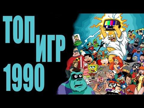 видео: Лучшие игры 1990 года