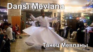 Танец Мевланы. Dansı Mevlana.