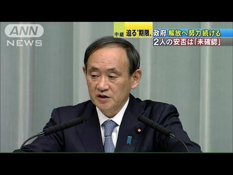 迫る交渉期限 政府、日本人2人の早期解放に努力(15/01/23)