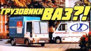 Грузовые автомобили ВАЗ [ АВТО СССР ]