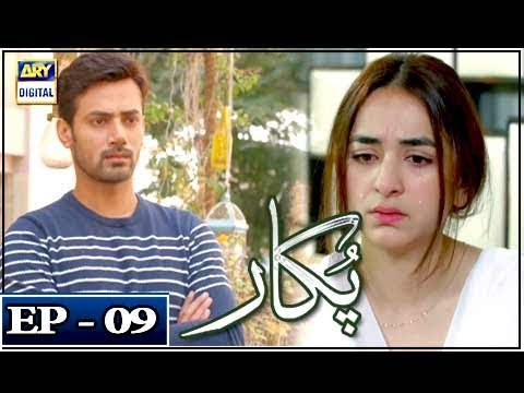 Pukaar - Episode 9 - 5th April 2018 - ARY Digital Drama