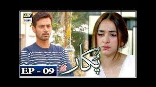Pukaar Episode 9 - 5th April 2018 - ARY Digital Drama