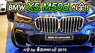[울트라리뷰] bmw 올뉴 X5 M50d 시승! -하차감 쩌네요