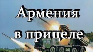 Шок в Армении: ракетные системы Азербайджана легко уничтожат Ереван