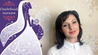 Репетиция свадебного макияжа. Невеста Лена. Свадебный стилист Захарова Алена
