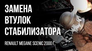 Renault Megane Scenic 2000 г.  Замена втулок стабилизатора