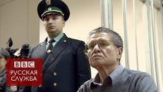 'Простите меня, люди': последнее слово Алексея Улюкаева