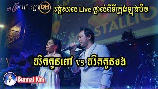 Khmer Live band cover by Kim bunnat & Ieng Nary / Original song by Bunnat ចរិកកូនពៅនិងចរិកកូនបង