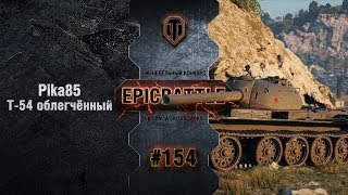 EpicBattle #154: Pika85 / Т-54 облегчённый [World of Tanks]