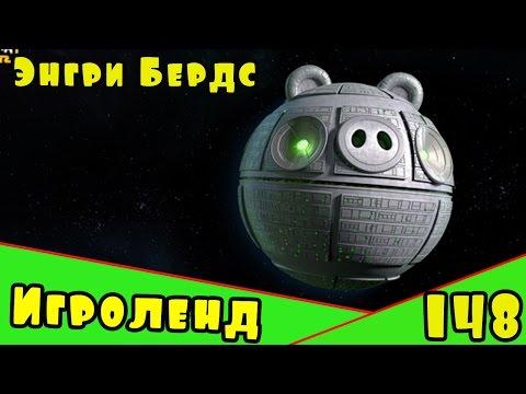 Игры! Обзор приложений мобильных игр Angry Birds от Кости ИгроБой! Пройди на следующий уровень!