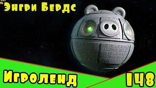 Мультик Игра для детей Энгри Бердс. Прохождение игры Angry Birds [148] серия
