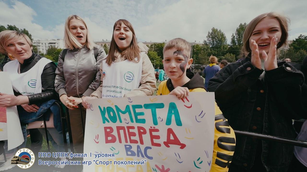 ППО ЦППК Финал 1 уровня Всероссийских Игр Спорт Поколений