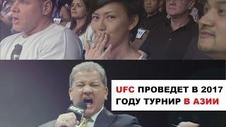 UFC АНОНСИРОВАЛА ПЕРВЫЙ В 2017 ГОДУ ТУРНИР В АЗИИ