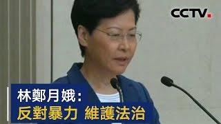 林郑月娥:反对暴力 维护法治 | CCTV