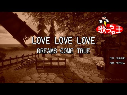 【カラオケ】LOVE LOVE LOVE/DREAMS COME TRUE