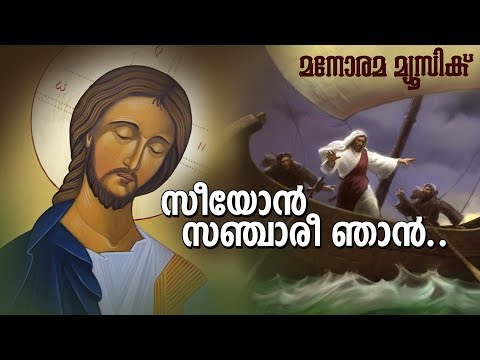 Seeyon Sanchari - Christian Devotional - Chorus