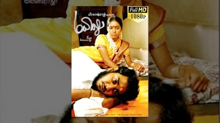 Mayilu ( மயிலு ) 2012 Latest Tamil Full Movie - Shri, Shammu