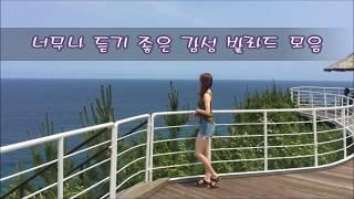 너무나 듣기 좋은 감성 발라드 모음 kpop 韓國歌謠