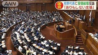 報道・表現の自由テーマに安倍総理と枝野代表が論戦(19/10/07)