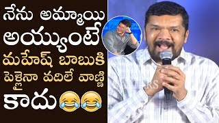 Posani Krishna Murali Hilarious Speech @ Maharshi Movie Success Meet | Manastars