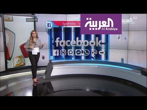 تفاعلكم: كل ما تحتاج أن تعرفه عن ليبرا عملة فيسبوك الجديدة  - نشر قبل 5 ساعة
