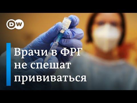 Немецкие медработники не спешат делать прививки от COVID-19