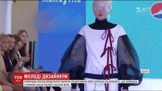 В Одесі обрали найкращого молодого дизайнера