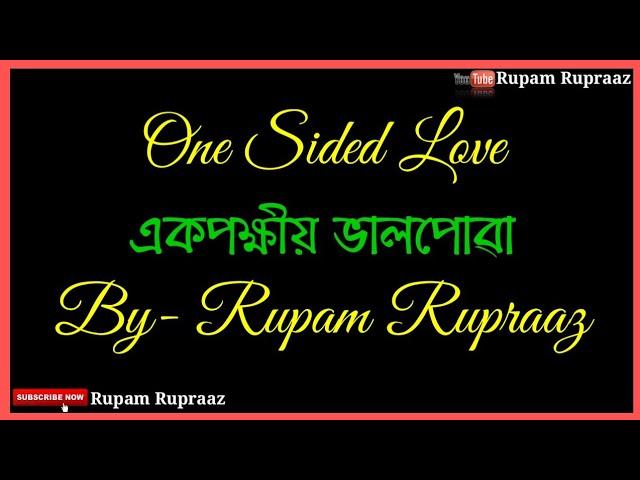 One Sided Love Assamese Poem || Assamese Sad Poetry