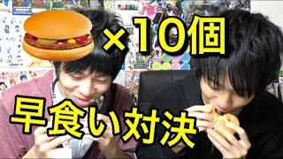 ハンバーガー10個早食い対決!狐火vsSHIROA thumbnail
